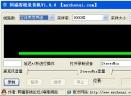 同福客栈论坛录音机V1.0.0 绿色免费版