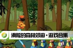 滑稽的森林郊游·游戏合集