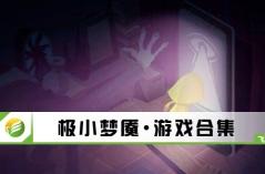 极小梦魇・游戏合集