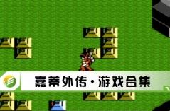 嘉蒂外传·游戏合集