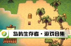 岛屿生存者·游戏合集