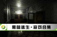 黑暗逃生·游戏合集