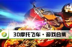 3D摩托飞车·游戏合集