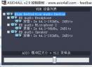 ASIO驱动(ASIO4ALL)V2.10 简体中文版