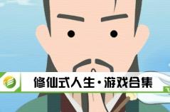 修仙式人生·游戏合集