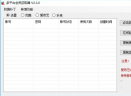 多平台会员免费获取器V2.3.0 绿色版