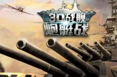 炮艇战3D战舰・游戏合集