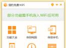 猎豹免费wifi校园神器V5.1.16082419 官方最新版