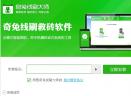 奇兔线刷大师V1.0.2.5 官网免费版