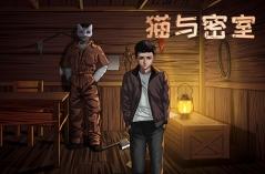 猫与密室·游戏合集