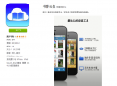 书香云集 for macV1.3 官方版