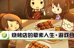 烧烤店的荤素人生・游戏合集
