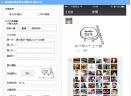 2017微信朋友圈点赞生成器V1.2 官方版