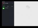 Electronic WeChat Mac版V1.3.0 官方版