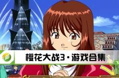 樱花大战3·游戏合集
