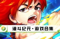 漫斗纪元·游戏合集