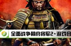 全面战争幕府将军2·游戏合集