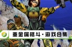 重金属格斗·游戏合集