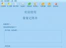 偷偷记账本V1.4 绿色免费版