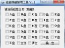 磁盘隐藏禁用工具V1.2 绿色版