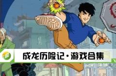 成龙历险记·游戏合集