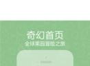 家园微店V2.4.0 安卓版