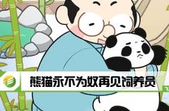 熊猫永不为奴再见饲养员·游戏合集