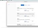 标准财会Mac版V8.3.180000 官方版
