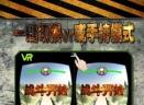 重炮隘口VRV1.0 安卓版