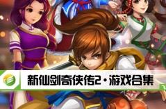 新仙剑奇侠传2·游戏合集