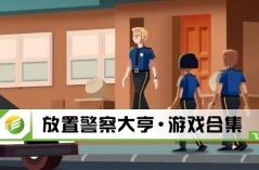 放置警察大亨·游戏合集