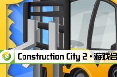 Construction City 2·游戏合集