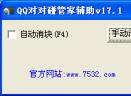 QQ对对碰管家辅助V17.1 绿色免费版