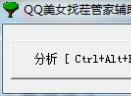 QQ美女找茬管家辅助V15.7 中文绿色免费版