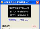 QQ连连看管家辅助V15.7 简体中文绿色免费版