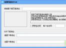城通网盘助手V4.0.0.0 官方版