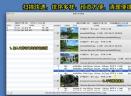 重复文件清理器 MacV3.9 官方版