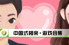 中国式相亲·游戏合集