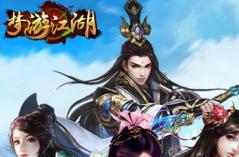 梦游江湖·游戏合集
