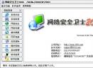 网络安全卫士V6.66 Build 0411