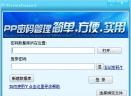 PP密码管理软件V1.11 绿色免费版
