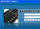 轩辕通讯录管理系统V9.1 绿色免费版