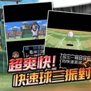 热血野球高校全国联赛 V1.30.200 安卓版