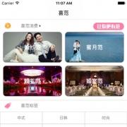 喜范 V1.0.1 iPhone版