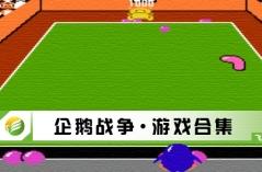 企鹅战争・游戏合集