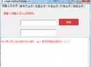 小咖爱奇艺会员获取器V1.0 最新版