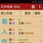 离线新华字典 V7.11.20 安卓版