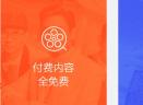 小米电视vip会员免费领取助手V1.0 免费版