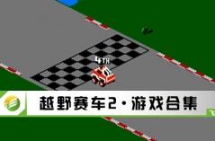 越野赛车2·游戏合集
