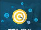 360企业云客户端V1.0.1.1018 官方版